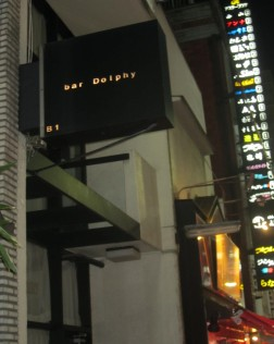 Bar Dolphy, a hidden bar on the streets of Ginza, Tokyo that only sits eight people